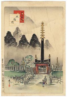 Rain at Sorin Tower, 1892 by Ayaoka Yushin (1846 - 1911)