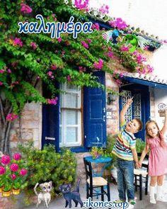 Good Morning World, Good Morning Messages, Good Morning Good Night, Greek Language, Love Pictures, Outdoor Decor, Spring, Travel, Art