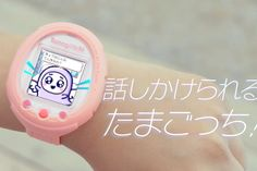 Tamagotchi's new smartwatch lets you strap a needy digital pet to your wrist - The Verge World Wide News, Wearable Device, How To Look Pretty, Smart Watch, Cool Things To Buy, Let It Be, 25th Anniversary, Pets, Digital