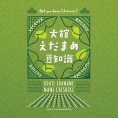 大館 えだまめ 豆知識 | ishiyama design office Logo Psd, Logo Branding, Typographie Logo, Japanese Packaging, Fruit Packaging, Buch Design, Hand Logo, Japanese Graphic Design, Graphic Design Illustration