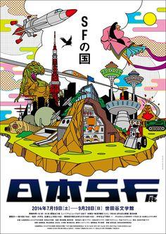 日本のSFを多角的に紐解く企画展『日本SF展・SFの国』、監修は筒井康隆と豊田有恒 / Poster #Graphic Design