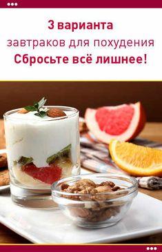 3 варианта завтраков для похудения. Cбросьте всё лишнее!