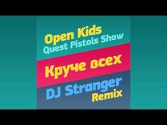 Open Kids feat Quest Pistols Show - Круче Всех (DJ Stranger Remix)