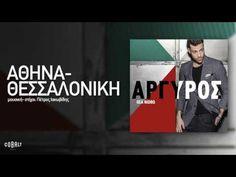 Dance Remix, Remix Music, Cobalt, Greek Music, All About Music, English Translation, Thessaloniki, News Songs, Love Songs