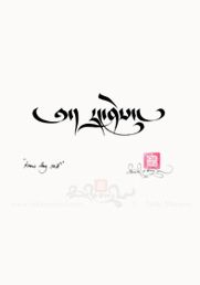 Know thy self. Drutsa script with heading