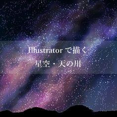 Illustratorでだって、美しい星空描けるんです! というわけで、今回はIllustratorで美しい天の川を描いちゃいます!「Illustratorでもこんな風にできるんだなー」と思っていただければ幸いです。