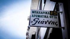 Η Αθήνα της ρεκλάμας - οι ταμπέλες της γειτονιάς μας