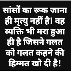 aaj ka suvichar in hindi Images Karma Quotes, Reality Quotes, Wisdom Quotes, True Quotes, Words Quotes, Qoutes, Buddha Quotes Inspirational, Motivational Picture Quotes, Quotes Positive