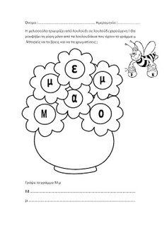 dreamskindergarten Το νηπιαγωγείο που ονειρεύομαι !: Φύλλα εργασίας για τα έντομα Spring Crafts, Bee, Words, Education, Summer, Honey Bees, Summer Time, Bees, Onderwijs