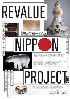 中田英寿氏が行っている<REVALUE  NIPPON PROJECT>の活動の一環から生まれた作品を展示、公開する<REVALUE  NIPPON PROJECT展 中田英寿が出会った日本工芸>が、東京・パナソニックミュージアムにて開催中です。… Graphic Design Posters, Graphic Design Typography, Graphic Design Illustration, Ad Design, Flyer Design, Layout Design, Japanese Poster Design, Japanese Design, Japanese Style