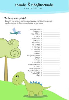 Greek Language, Book Activities, Preschool, Printable, Teacher, Education, Books, Kids, Greek