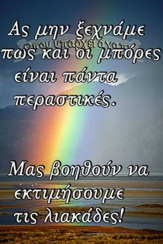 Perfect Word, Greek Quotes, True Words, Picture Video, Friendship, Life Quotes, Language, Inspirational Quotes, Science