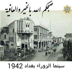 بغداد شارع الرشيد سينما الزوراء 1942