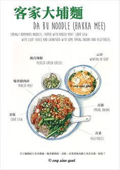 https://www.behance.net/gallery/27970093/Food-Illustration-Drawing. Hakka noodles hand drawn by Ong Siew Guet