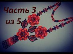 Уичельские цветы из бисера.  Часть 3 из 5.  Цветок.  Бисероплетение.  Мастер класс - YouTube