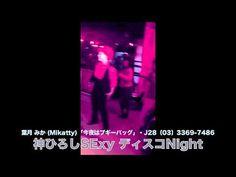 神ひろしSExyディスコNight・秋葉系アイドル登場