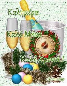 New Year Greetings, Christmas And New Year, Wine Glass, Alcoholic Drinks, Rose, Tableware, Greek, Beautiful, Merry Little Christmas