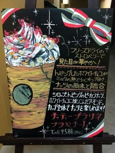 10 Creatively and Artistically Designed Starbucks Chalkboard