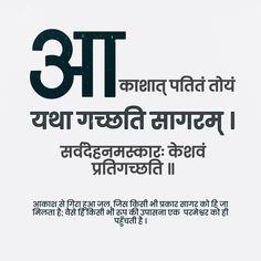 Sanskrit Quotes, Hindi Quotes, Sanskrit Language, Om Namah Shivay, Krishna Painting, Mantra, Tattoo Ideas, Gems, Wisdom