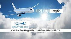 Call for Booking 01841-289173. Need information on Dhaka to Chennai flight route? Let's have a look at the Dhaka Chennai air ticket price. Airline Flights, Airline Tickets, Boeing 787 9 Dreamliner, Flight Schedule, All Airlines, Cheap Air Tickets, Online Travel, Business Class, Travel Agency