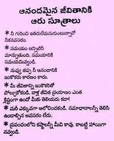 Life Lesson Quotes, Good Life Quotes, Telugu Inspirational Quotes, Motivational Quotes, Personality Development Quotes, Love Breakup Quotes, Geeta Quotes, Value Quotes, Besties Quotes