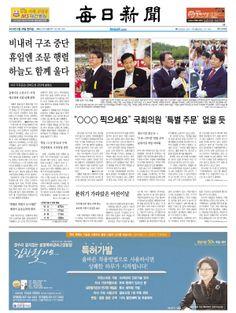 2014년 4월 28일 월요일 매일신문 1면