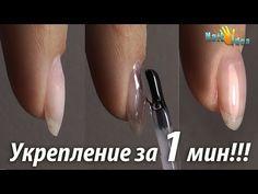 ►Маникюр: УКРЕПЛЕНИЕ ногтей БАЗОЙ за 1 минуту! ►Моя Любимая техника► Выравнивание каучуковой базой. - YouTube Manicure And Pedicure, Gel Nails, Nail Polish, Planet Nails, Silk Wrap Nails, Acrylic Nails At Home, Basic Nails, Nail Forms, Nail Shop