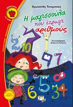 Printable Letters, Dyslexia, Math Activities, Mathematics, Fairy Tales, Kindergarten, Ebooks, Teaching, Education