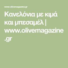 Κανελόνια με κιμά και μπεσαμέλ   www.olivemagazine.gr