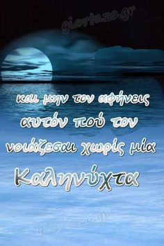 Καληνύχτα .. giortazo.gr - giortazo Good Morning Good Night, Greek Quotes, Sweet Dreams, Wish, Marriage, Beautiful, Funny, Flowers, Good Night