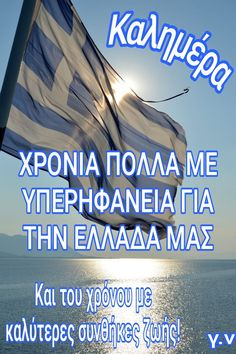Greek Beauty, Morning Blessings, Good Morning, Greece, Blessed, Movie Posters, Good Day, Bonjour, Film Poster