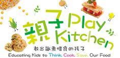 《親子Play Kitchen ─ 教出識煮惜食的孩子》 - Kids Must 親子資訊@香港2014