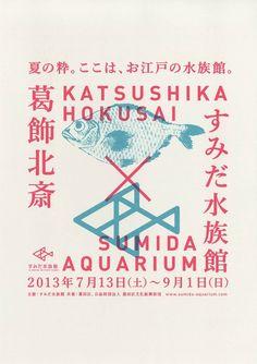 gurafiku:  Japanese Exhibition Poster: Hokusai x Sumida Aquarium. Masaaki Hiromura. 2013