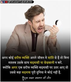 Hindi Quotes Images, Jokes Images, Hindi Quotes On Life, Motivational Quotes In Hindi, Inspirational Quotes Pictures, General Knowledge Facts, Knowledge Quotes, Maya Quotes, True Quotes