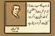 Urdu Quotes, Unity, Signs, Decor, Decoration, Shop Signs, Decorating, Sign, Deco