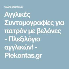 ccb66009f6a5 Αγγλικές Συντομογραφίες για πατρόν με βελόνες - Πλεξιλόγιο αγγλικών! -  Plekontas.gr