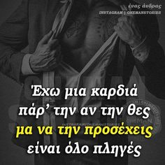 093 Greek Quotes, How Are You Feeling, Feelings, Movie Posters, Movies, Paracord, Life, Instagram, Films
