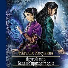 Косухина Наталья - Другой мир. Беда не приходит одна  (Аудиокнига)