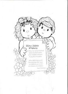 ...Το Νηπιαγωγείο μ αρέσει πιο πολύ.: Παγκόσμια ημέρα παιδικού βιβλίου - Σελιδοδείκτες, πίνακες ζωγραφικής, πληροφορίες. Childrens Books, Kindergarten, Snoopy, Classroom, Education, School, Blog, Diy, Fictional Characters