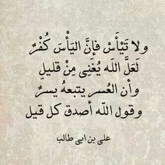Image about كلمات‬ in كلمات /words 💕 by sam on We Heart It Quran Verses, Quran Quotes, Wisdom Quotes, Words Quotes, Wise Words, Life Quotes, Qoutes, Sayings, Proverbs Quotes