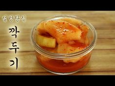 YouTube Kimchi, Korean Food, Pudding, Fruit, Cooking, Desserts, Recipes, Countries, Drink