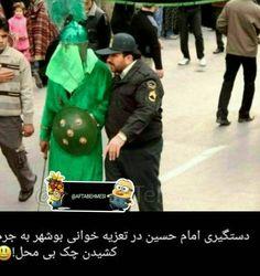 امام حسین ام دستگیر میکنن نامردا!!!!!