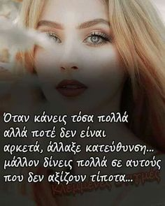Greek Quotes, Forever Love, Believe, Ads, Inspiration, Biblical Inspiration, Endless Love, Inspirational, Inhalation