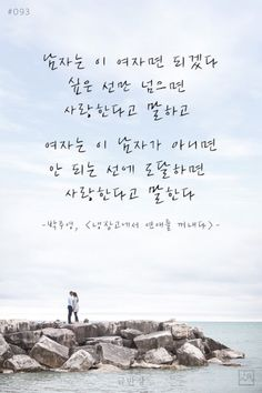 Wise Quotes, Famous Quotes, Motivational Quotes, Korean Text, Korean Quotes, Handwritten Letters, Love Dating, Korean Language, Cool Words