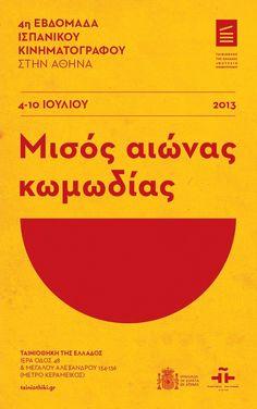 4η Εβδομάδα Ισπανικού Κινηματογράφου στην Αθήνα: Μισός αιώνας κωμωδίας | Ταινίες