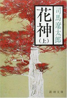 花神〈上〉 (新潮文庫) | 司馬 遼太郎 | 本 | Amazon.co.jp 幕末 大村益次郎