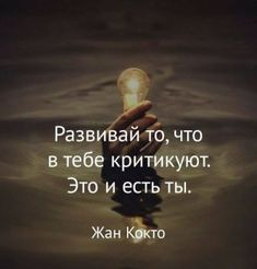 Ideas For Quotes Positive Motivational Words Poem Quotes, Wise Quotes, Funny Quotes, Positive Motivation, Positive Quotes For Life, Motivational Words, Inspirational Quotes, Russian Quotes, Different Quotes