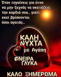 Good Night, Good Morning, Miss You Images, Greek Quotes, Happy Sunday, Wish, My Love, Instagram Posts, Have A Good Night