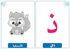 ذ Arabic Alphabet Letters, Arabic Alphabet For Kids, Arabic Lessons, Arabic Language, Learning Arabic, Early Childhood Education, Coloring Books, Activities For Kids, Kindergarten