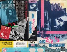Female Convict Scorpion: Jailhouse 41 Japanese VHS